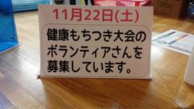 健康もちつき大会 決定!!