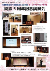 開設5周年記念講演会(開始~終了編)