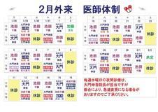 平成31年医師体制のお知らせ