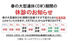 令和元年5月の医師体制と大型連休期間の休診のお知らせ