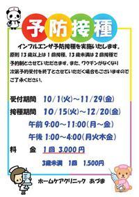令和元年インフルエンザ予防接種のお知らせ